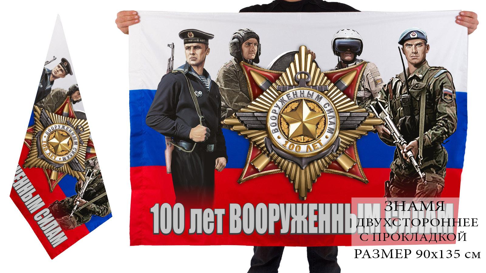 Двухстороннее знамя к 100-летию Вооруженных сил России