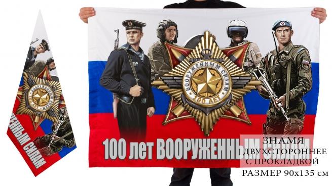 Знамя к 100-летию Вооруженных сил России