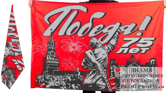 Знамя к 75-летию Победы в ВОВ
