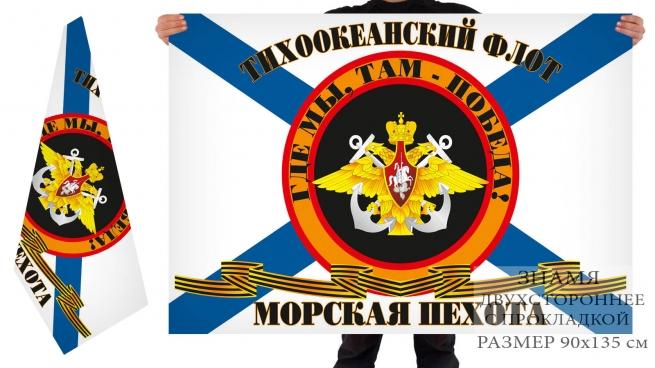 Двухстороннее знамя Морская пехота, ТОФ