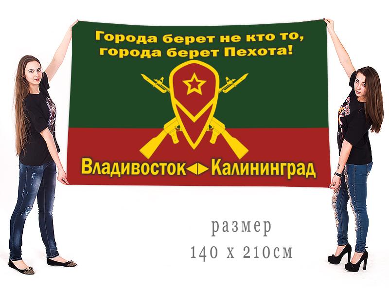 Знамя Мотострелковых войск Владивосток-Калининград
