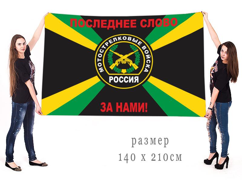 Заказать флаг Мотострелковых войск с доставкой по РФ