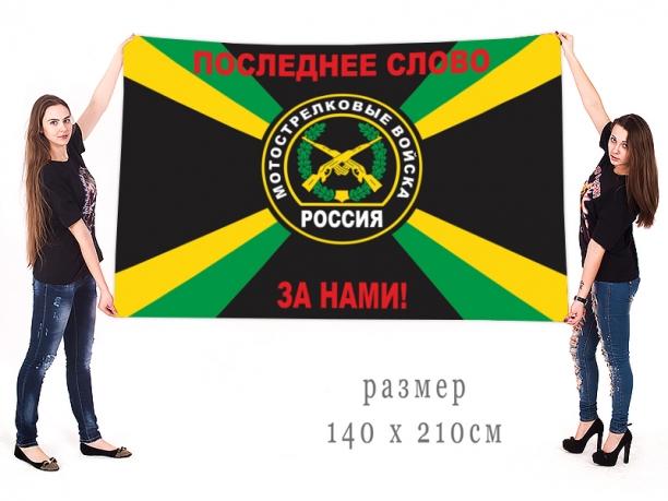 Знамя  Мотострелковых войск
