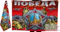 Знамя на 9 мая