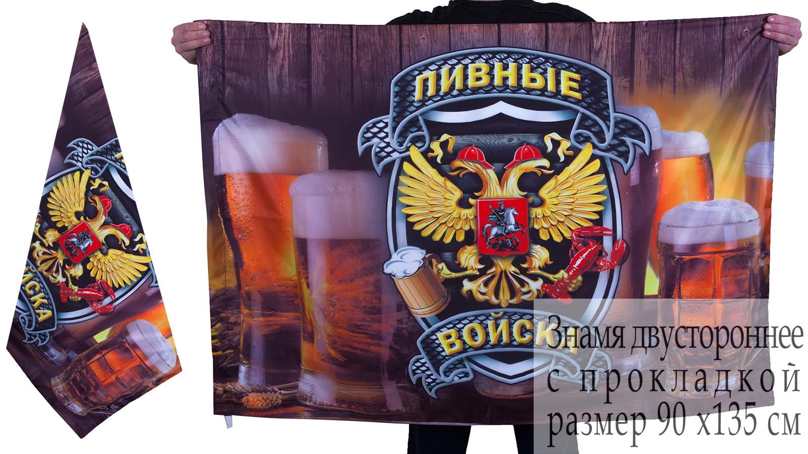 Заказать подарок мужчине в виде флага Пивных войск