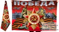 Знамя Победы к 9 мая