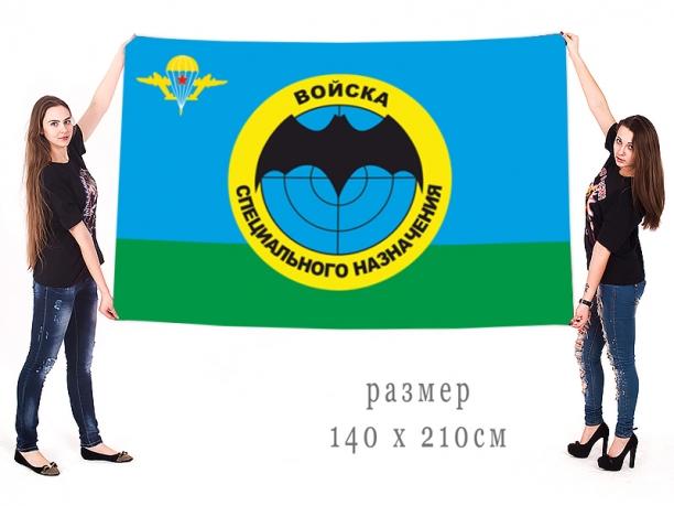 Знамя подразделений Спецназа ВДВ