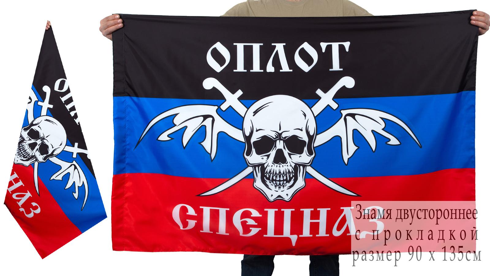 """Знамя подразделения спецназа ДНР """"Оплот"""""""