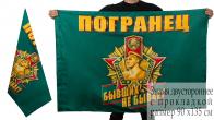 """Знамя """"Погранец"""""""