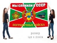 Знамя Пограничные войска СССР
