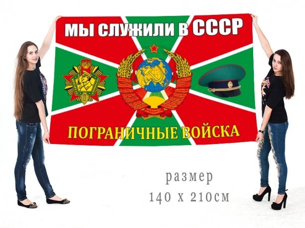 Знамя «Пограничные войска СССР»