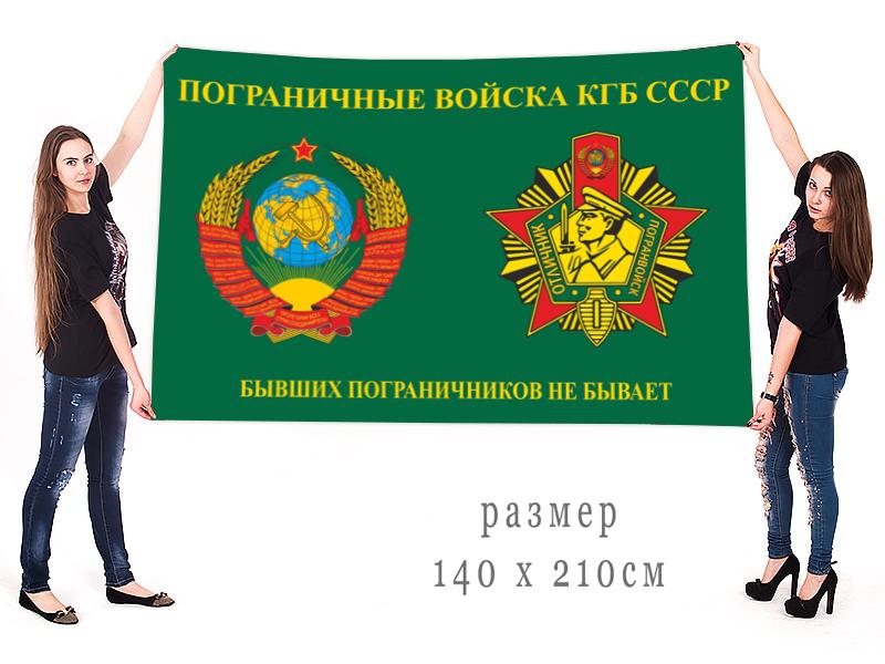 Большое знамя Пограничных войск КГБ СССР