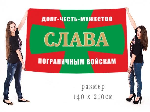Знамя Пограничных войск с девизом