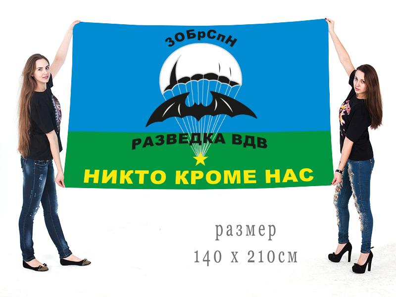 Знамя Разведка ВДВ – 3 ОБрСпН