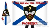 Двусторонний флаг Разведки Морской пехоты