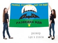 Знамя РазведРота 51 гв. ПДП 106 ВДД