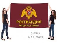 """Знамя Росгвардии """"Всегда на страже!"""""""