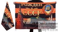 """Знамя """"Рождён в Советском Союзе"""""""