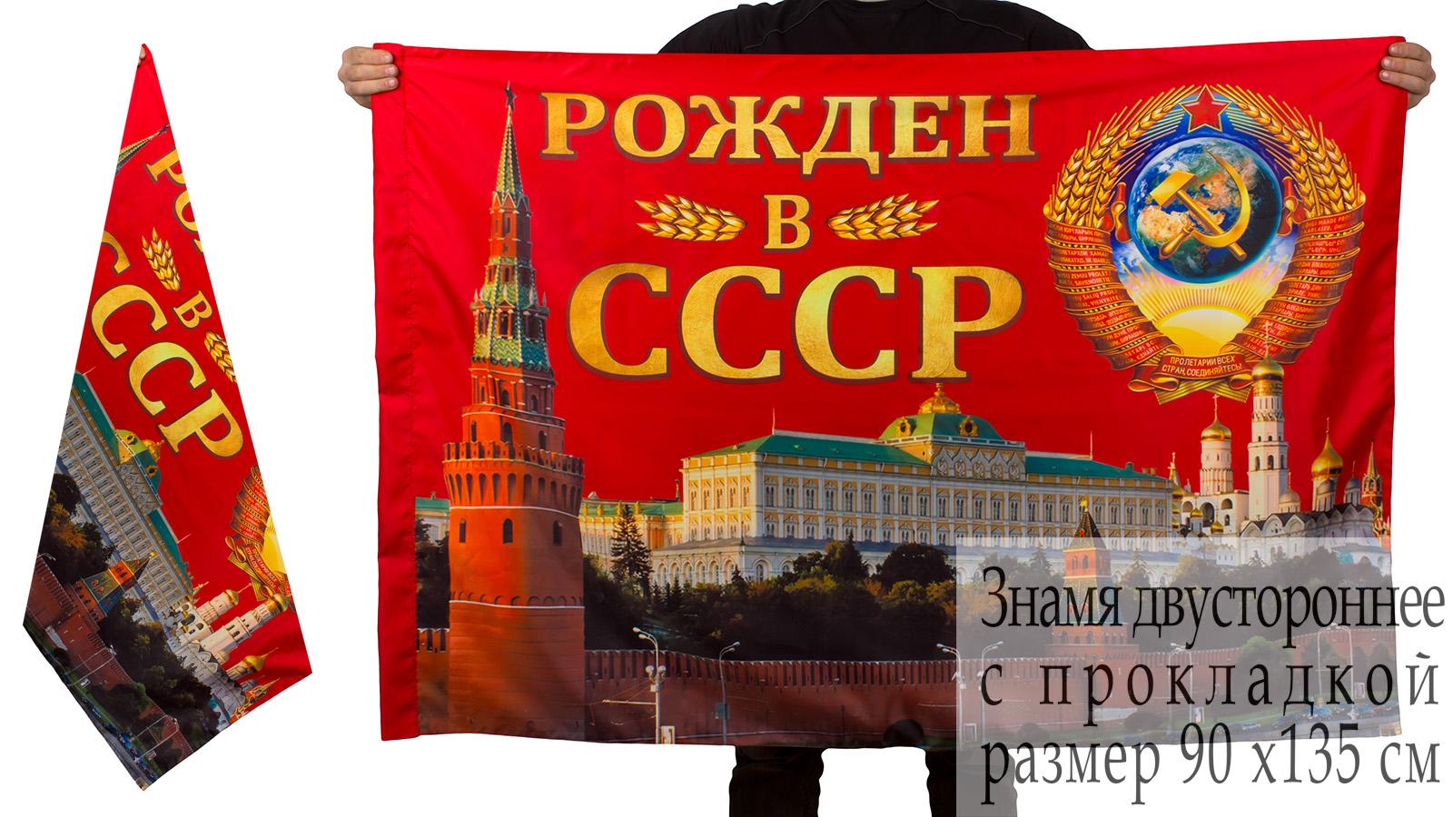 """Купить флаг """"Рождён в СССР"""" по выгодной цене"""