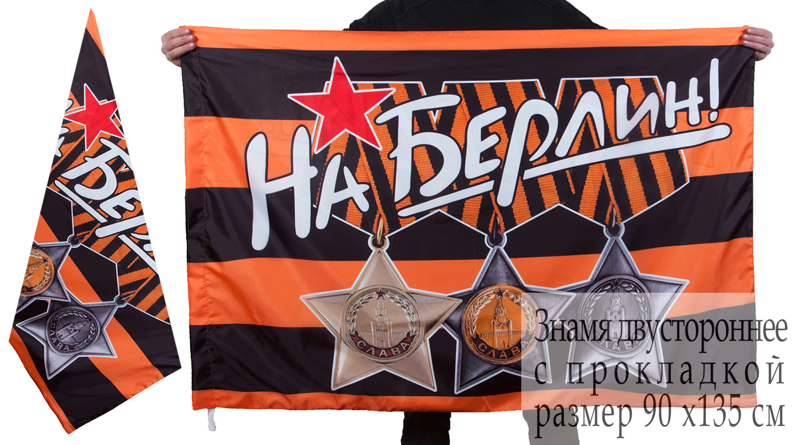 Знамя с орденами Славы | Купить праздничные флаги на 9 мая