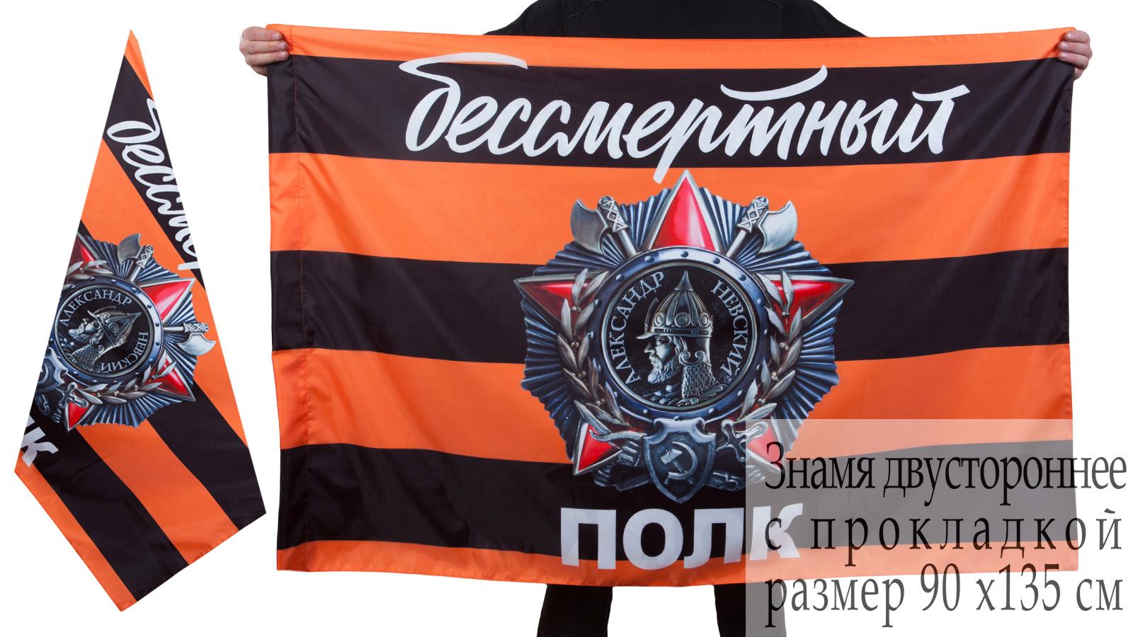Знамя с орденом Александра Невского