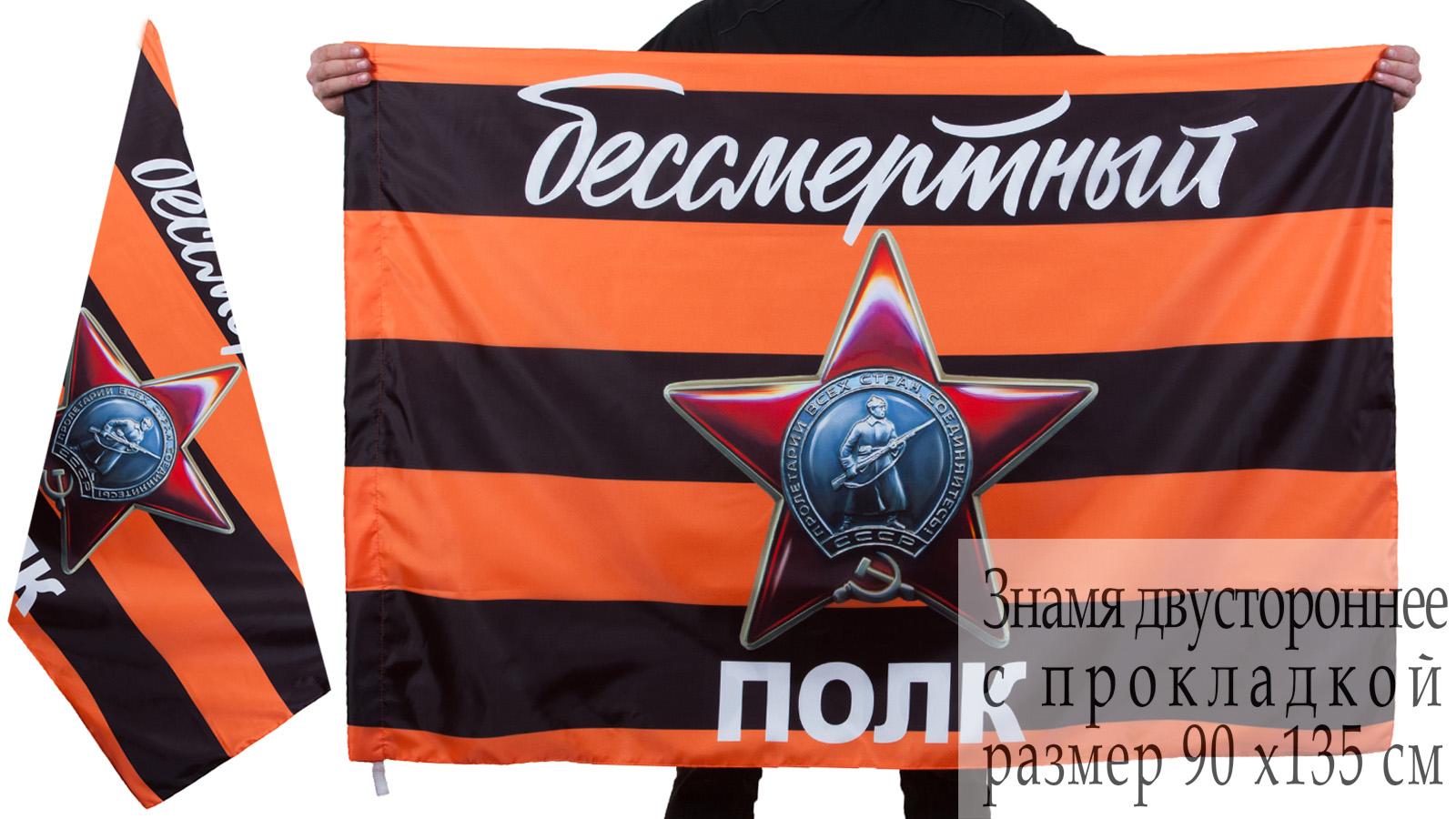 Знамя с орденом Красной Звезды