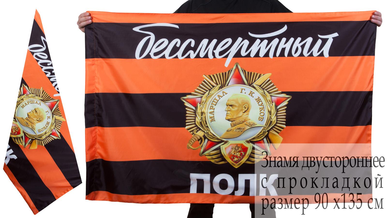 Знамя с орденом Жукова