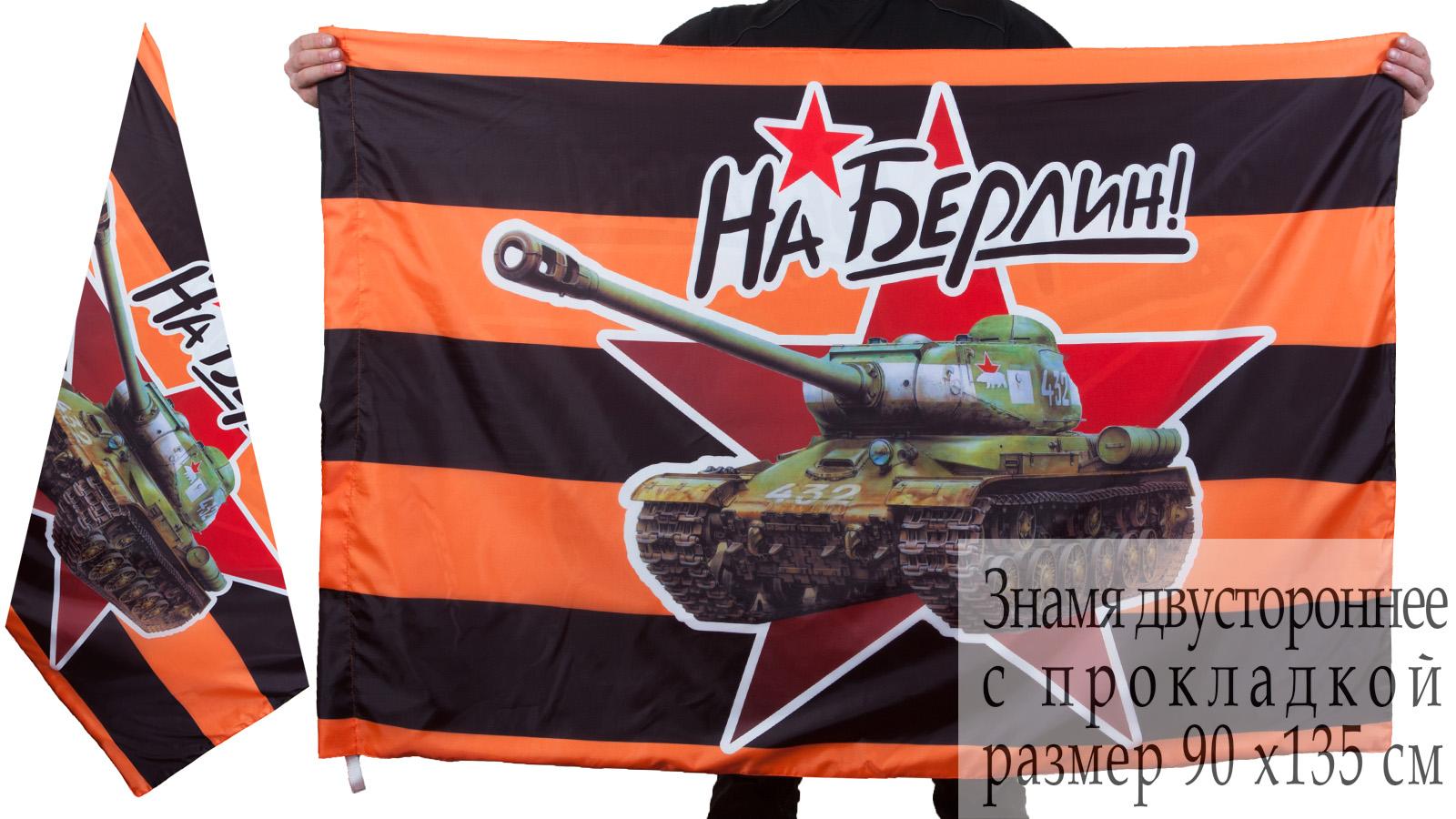Знамя с танком Отечественной войны