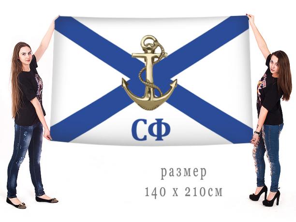 Знамя Северного флота России