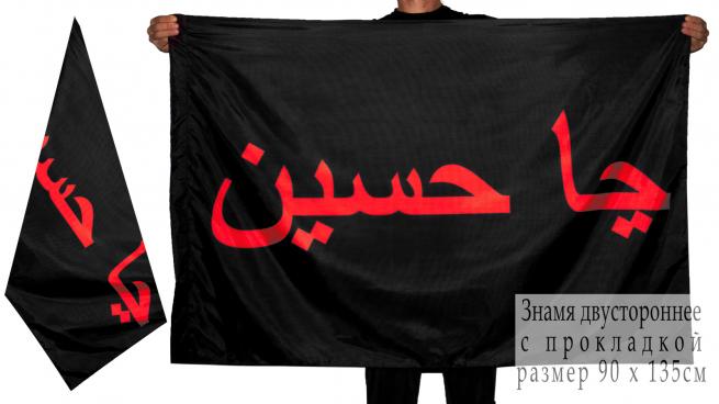 Знамя шиитов