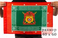 Знамя «Сибирское казачье войско»