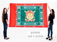 Знамя Сибирского Казачьего войска 140x210 см