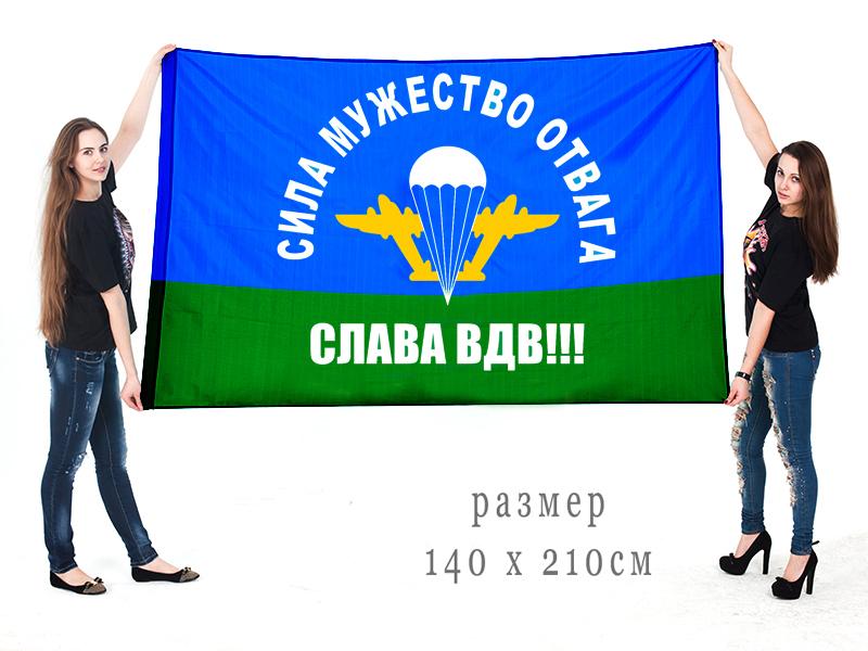 """Знамя """"Слава ВДВ!"""""""