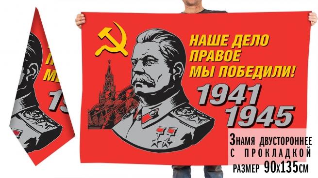 Знамя со Сталиным для мероприятий на юбилей Победы «Наше дело правое!»