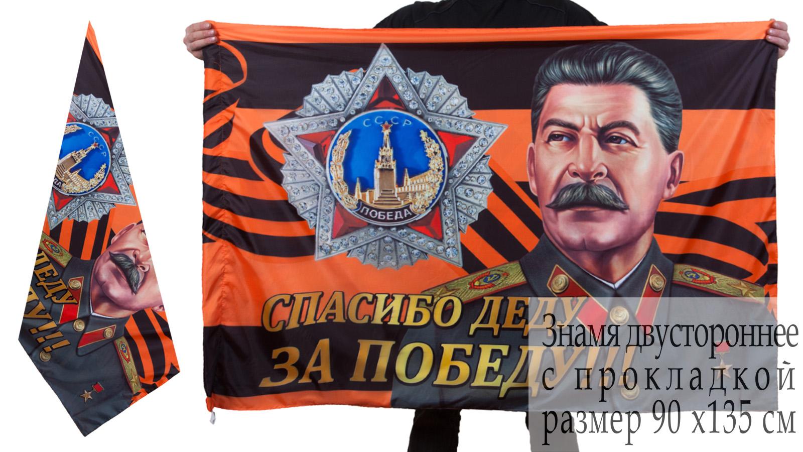 "Знамя со Сталиным ""Спасибо за Победу!"""