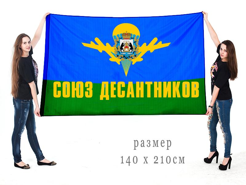 Купить в интернет магазине знамя Союза Десантников