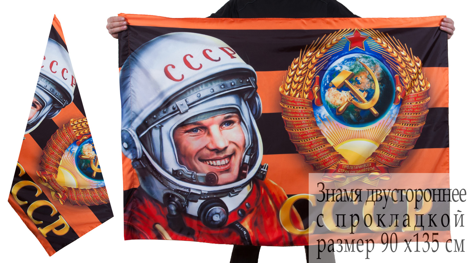 """Знамя """"Советский Союз"""""""