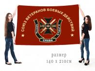 Знамя Союз Ветеранов боевых действий