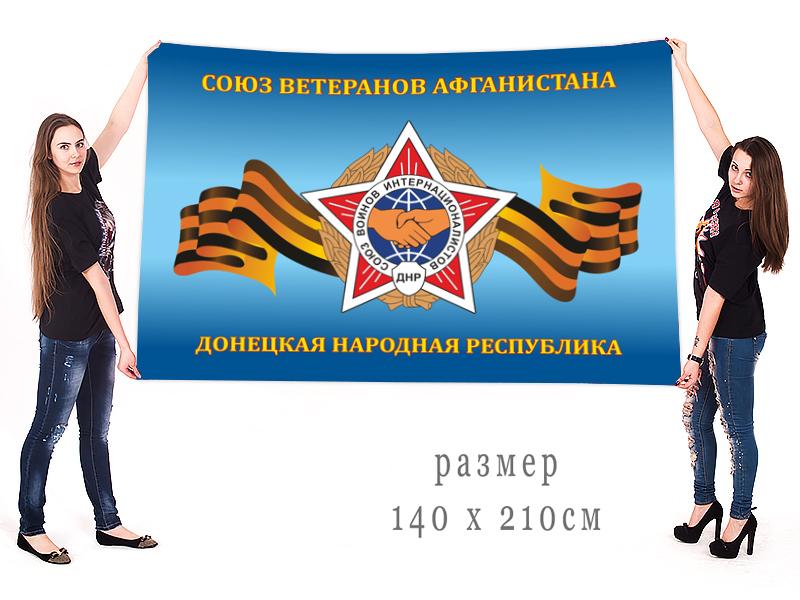 Большое знамя Союза ветеранов Афганистана ДНР