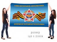 Знамя Союза ветеранов Афганистана ДНР