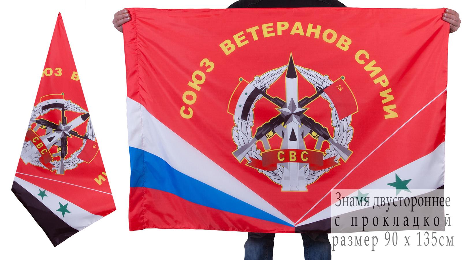 Знамя Союза ветеранов Сирии