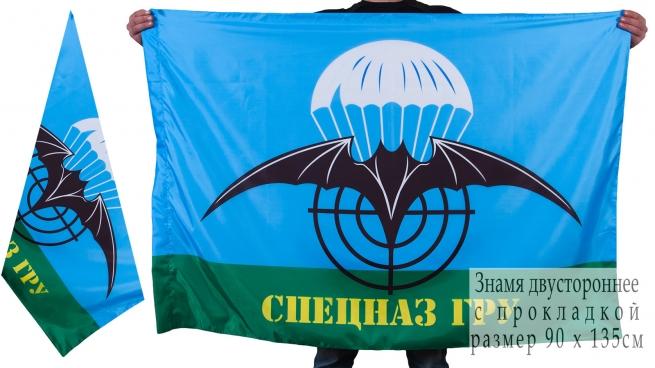 Знамя Спецназа ГРУ