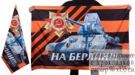 "Знамя ""T-34 Символ Победы"""