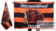 Знамя участника Бессмертного полка | Заказать флаги на 9 мая