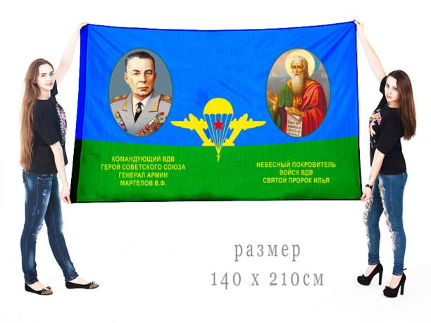 Знамя ВДВ с изображением Маргелова и пророка Ильи