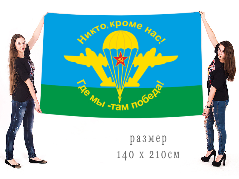 """Знамя ВДВ """"Никто, кроме нас! Где мы - там Победа!"""""""