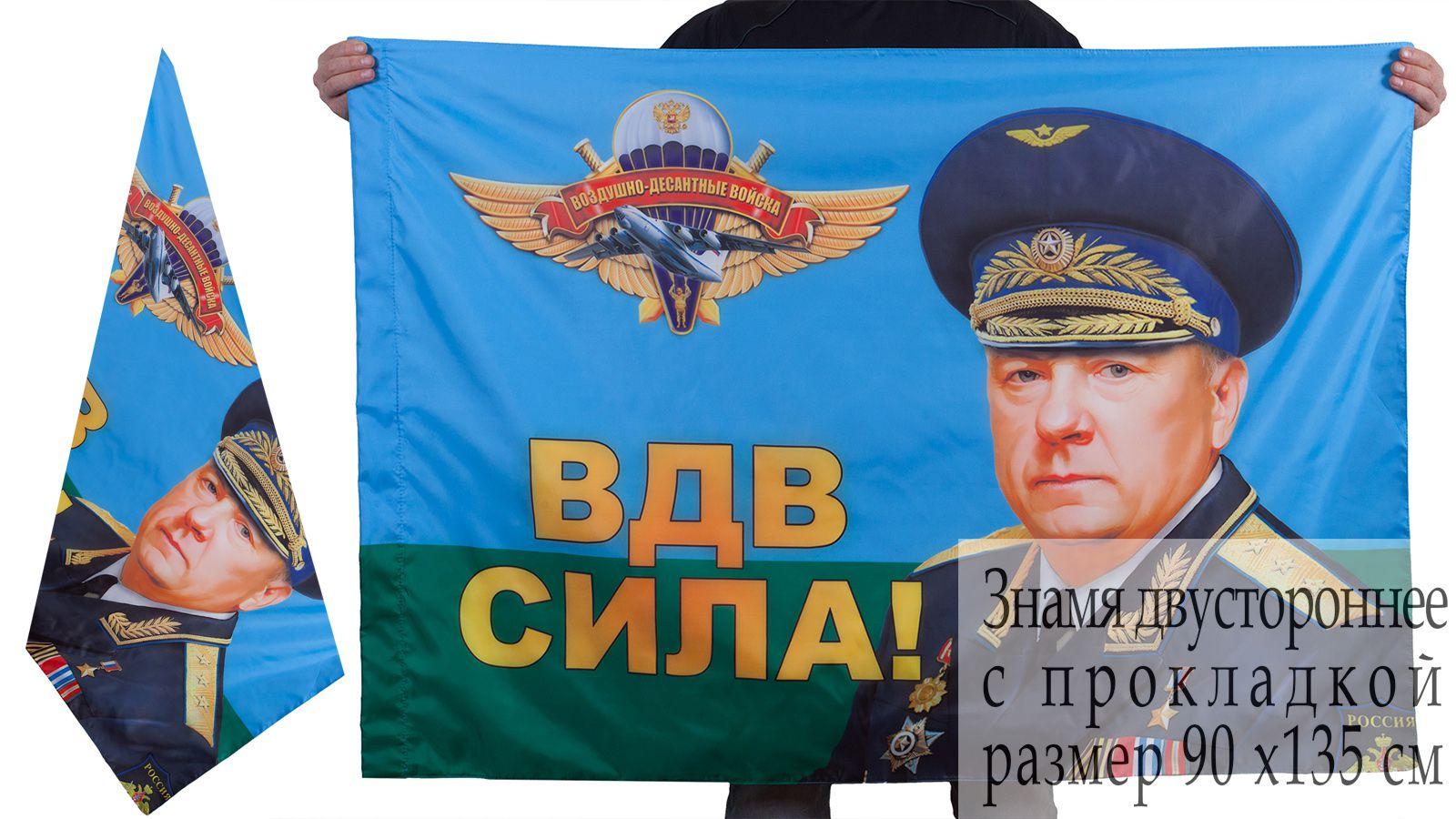 """Знамя ВДВ """"Шаманов"""""""