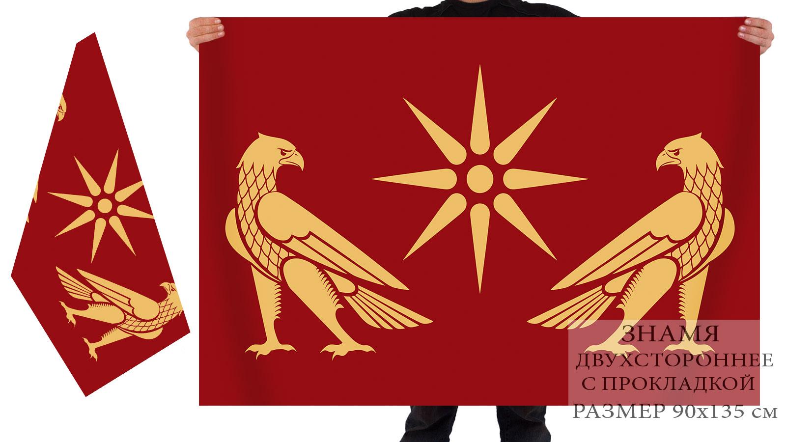 Знамя Великой Армении