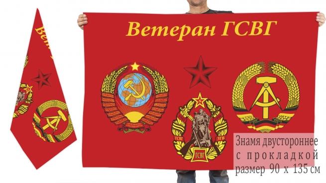 Двухстороннее знамя Ветеранов ГСВГ