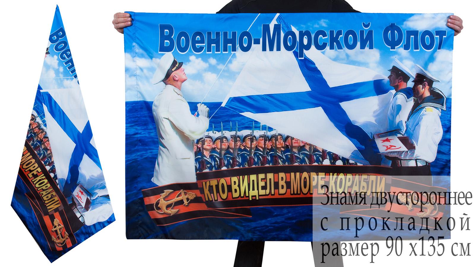 Купить флаг с косым Андреевским крестом